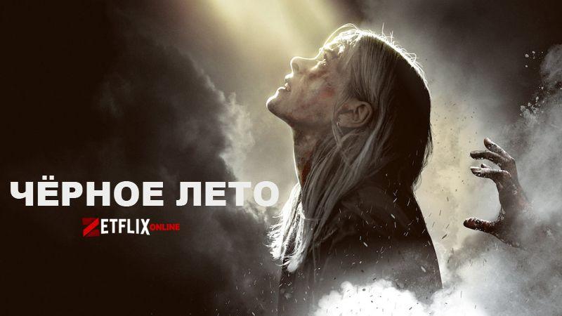Сериал Черное лето 3 сезон