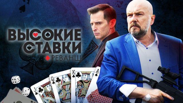 нилов сериал казино